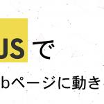 トップページに華を。JavaScriptを導入してみた。